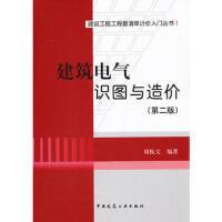 【二手旧书8成新】建筑电气识图与造价(第二版 褚振文 9787112139668