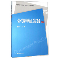 【二手旧书8成新】外贸单证实务(第三版 童宏祥 9787564222536