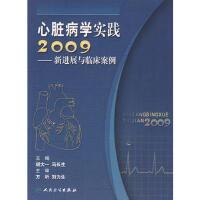 【二手旧书8成新】学实践2009新进展与临床案例 胡大一 等 9787117121064