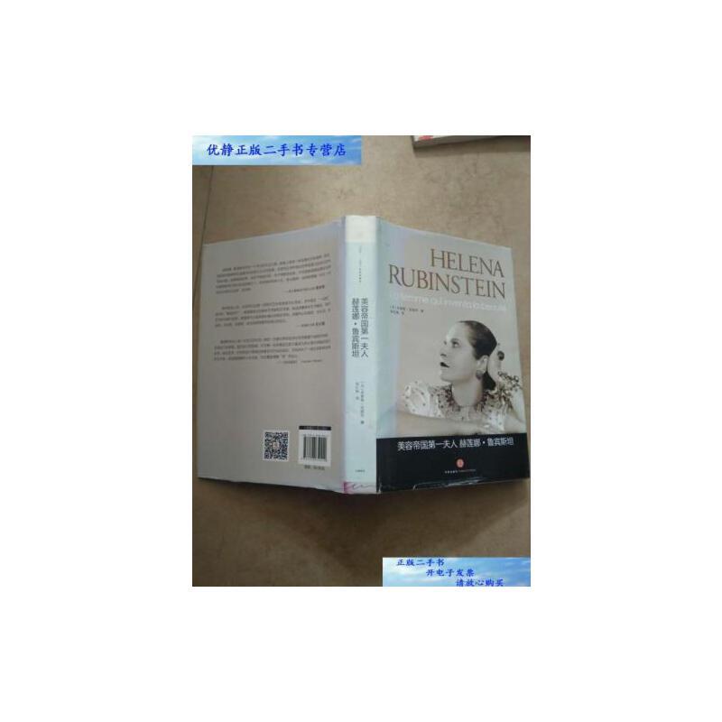 【二手旧书9成新】美容帝国*:赫莲娜·鲁宾斯坦【实物图片】 /【法】米谢勒