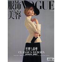 Vogue服��c美容2020年8期 期刊�s志