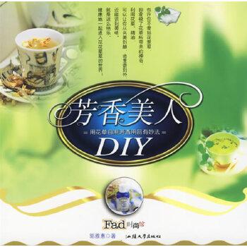芳香美人DIY:用花草自制芳香用品有妙法
