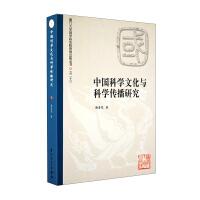 中国科学文化与科学传播研究