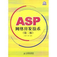【二手旧书8成新】ASP网络开发技术(第二版(附 汪晓平,钟军著 9787115116949