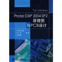 【二手旧书九成新】 Protel DXP 2004 SP2原理图与PCB设计