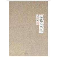 【二手书9成新】 客旅闲思录 邓航 九州出版社 9787510809637