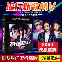 2020新歌mv流行歌曲汽车载dvd碟片视频音乐光盘非cd碟片无损音质