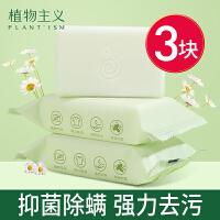 【3块装】植物主义 婴儿洗衣皂宝宝专用肥皂幼儿新生bb尿布去渍抑菌