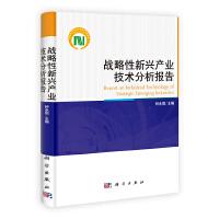 战略性新兴产业技术分析报告