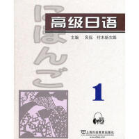 【二手旧书8成新】高级日语(1 吴侃,(日)村木新次郎 9787544624251