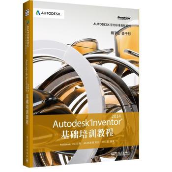 【二手旧书8成新】Autodesk Inventor 2014基础培训教程 胡仁喜 9787121216879 正版旧书,下单速发,大部分书籍九成新以上,不缺页,部分笔记,保存完好,品质保证,放心购买,售后无忧,