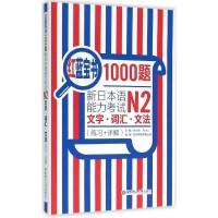【现货】红蓝宝书1000.新日本语能力考试N2文字.词汇.文法(练习+详解)