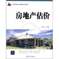 【二手书9成新】 房地产估价 张红日 清华大学出版社 9787302252528