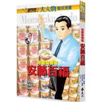 预售 原版进口书 水野光博《泡面发明家:安藤百福(大人物养成漫画2)》远流