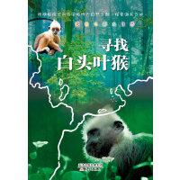 我的七彩大自然--寻找包头叶猴(跟随探险家刘先平聆听大自然之歌,探索海天之谜)