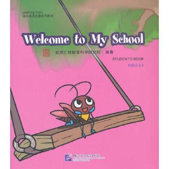 Welcome to My School(含1DVD)| 汇佳Learning Town幼儿英语主题系列教材