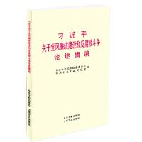 习近平关于党风廉政建设和反腐败斗争论述摘编 团购电话400-106-6666转6