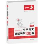 一本小学语文阅读训练100篇三年级 名师编写 开心语文