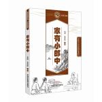 家有小郎中・读故事知中医丛书