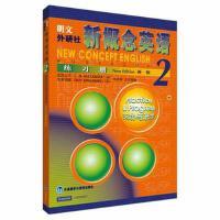 【二手旧书8成新】新概念英语2 练习册 亚历山大 9787560017235