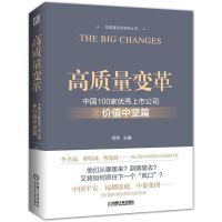 高质量变革 中国100家优秀上市公司之价值中坚篇