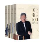 国宝100(全四册当当独家签章版)