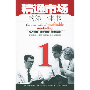 精通市场的第一本书