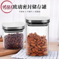 优品汇 收纳罐 玻璃密封罐不锈钢盖玻璃茶叶罐厨房杂粮零食食品储物罐收纳罐