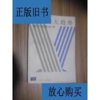 【二手9成新】中国的大趋势 /不详 上海人民出版社