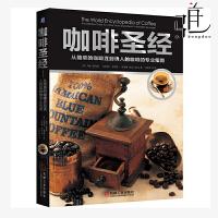 正版 咖啡圣经 从咖啡豆到咖啡的专业指南 图解意式咖啡制作教程 咖啡基础知识入门大全百科书籍 烘焙调制 开咖啡店的书