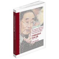 中国经济改革发展之路(汉英对照)(博雅双语名家名作系列)