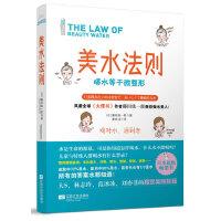 美水法则(风靡全球的畅销书《大便书》作者藤田�一郎揭秘性地公布了水的众多功能,这是一部神奇的不老书,众多明星艺人将其奉