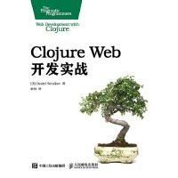 Clojure Web开发实战
