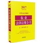 中华人民共和国农业法律法规全书(含相关政策)(2017年版)