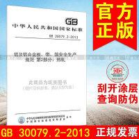 GB 30079.2-2013铝及铝合金板、带、箔安全生产规范 第2部分:热轧