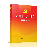 【人民出版社】党的十九大报告辅导读本(网络本)