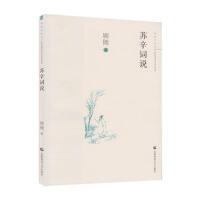 审美与生活(辑) 苏辛词说 顾随 9787565636837