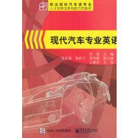 现代汽车专业英语