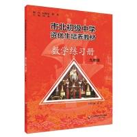 市北初资优生培养教材 九年级数学练习册 (修订版)