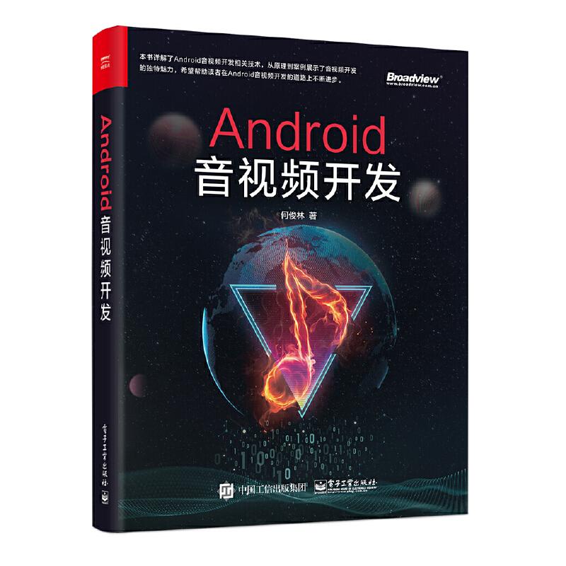 Android音视频开发本书详解了Android音视频开发相关技术,从原理到案例展示了音视频开发的独特魅力,希望帮助读者在Android音视频开发的道路上不断进步。