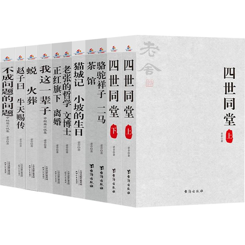 老舍经典作品全集(全11册)