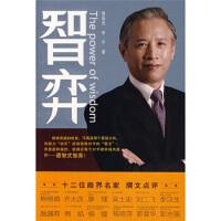 【二手旧书8成新】智弈 胥英杰,李平 9787302179078