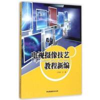 【二手旧书8成新】电视摄像技艺教程新编 王利剑 9787504373229