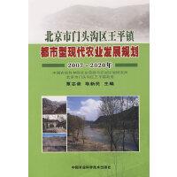 北京市门头沟区王平镇都市型现代农业发展规划2007-2020年