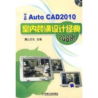AutoCAD2010中文版室内装潢设计经典208例