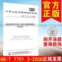 GB/T 7701.3-2008煤质颗粒活性炭 载体用煤质颗粒活性炭