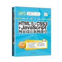 【二手旧书8成新】HTML5 CSS3 JavaScript网页设计案例课堂(配(网站开发案例课堂 刘玉红 97873