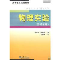 【二手旧书8成新】物理实验(2009年版 任隆良,谷晋骐;宋克威,李文成,王永祥 9787561829349