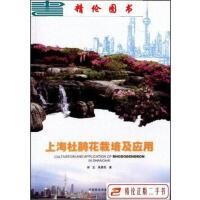 【二手9成新】上海杜鹃花栽培及应用 /徐忠、张春英 中国林业出版
