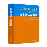 拉鲁斯法汉词典(法法 法汉双解)